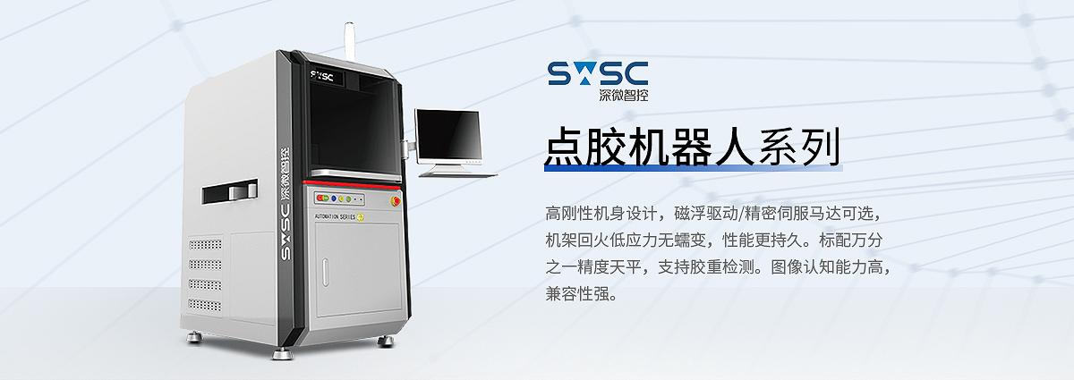 SWSC点胶机器人系列