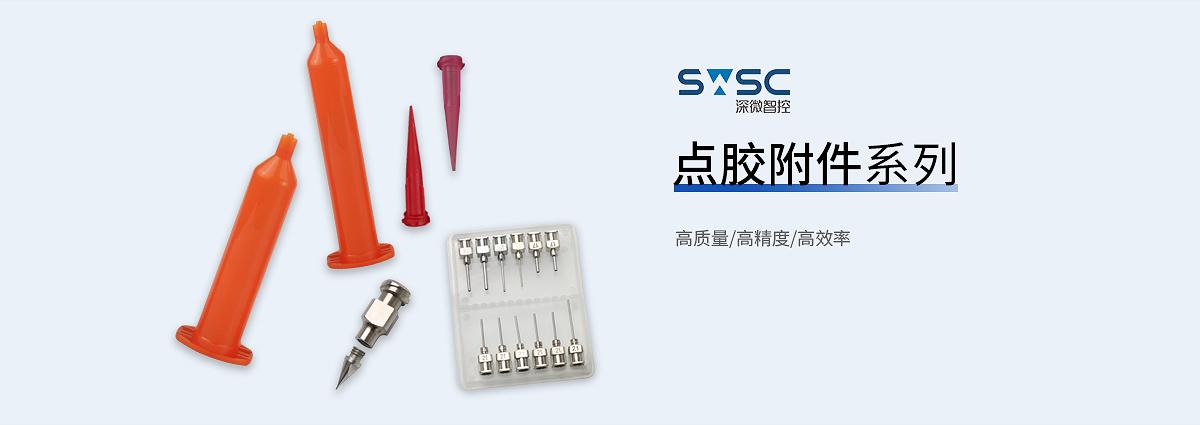 SWSC点胶附件系列