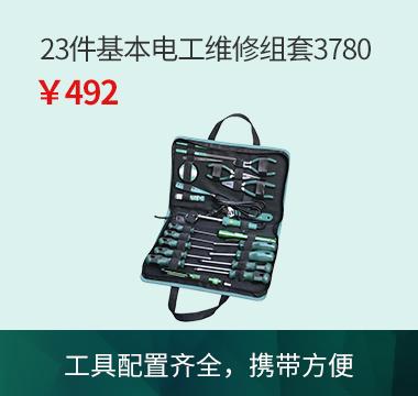 23件基本电工维修组套3780