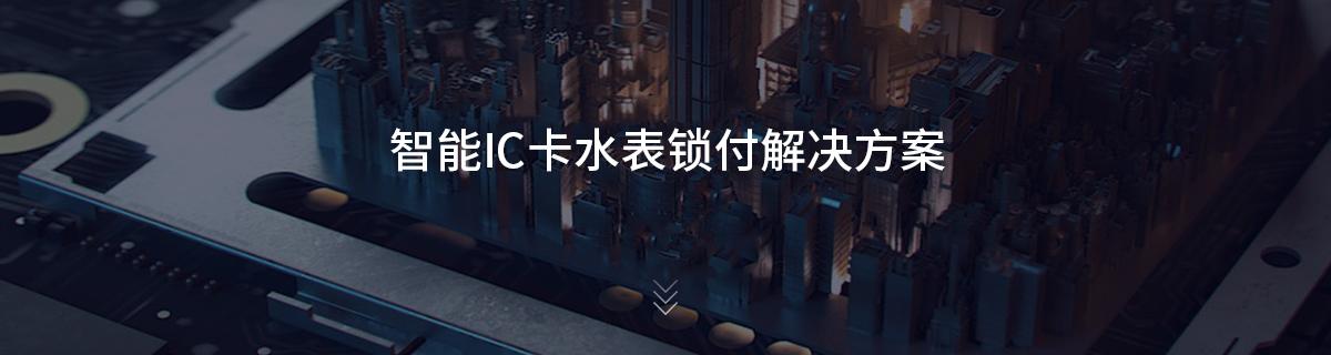 智能IC卡水表锁付解决方案
