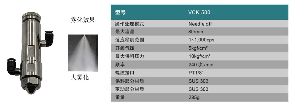 喷雾阀VCK-500