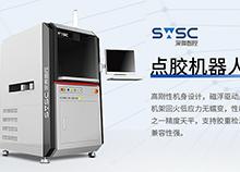 SWSC深微智控点胶设备及配件推荐