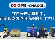 HAKKO产品推荐及场景应用