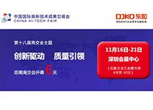 深圳市会展中心6号馆6C02