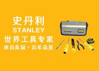 史丹利-世界工具专家
