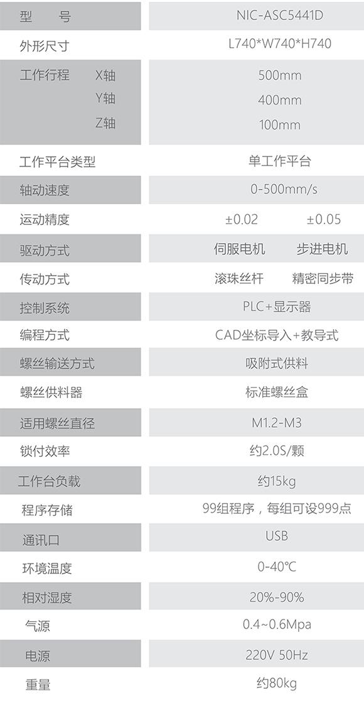 NIC桌面式智能电批螺丝机NIC-ASC5441D详细参数