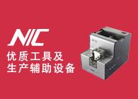 NIC-工具及辅助生产设备专家