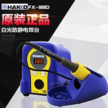 白光HAKKO原装进口|白光防静电焊台|数显恒温焊台FX-888D