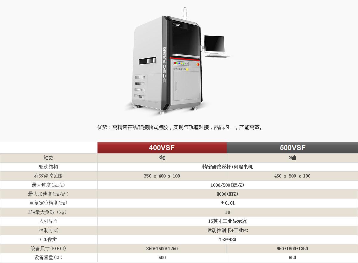深微智控SWSC 400VSF/500VSF 智能型落地式精密点胶机