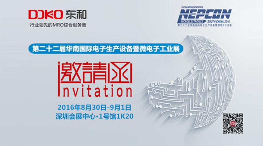 东和邀您参加 NEPCON 2017华南电子展