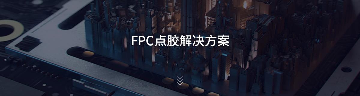 FPC点胶解决方案