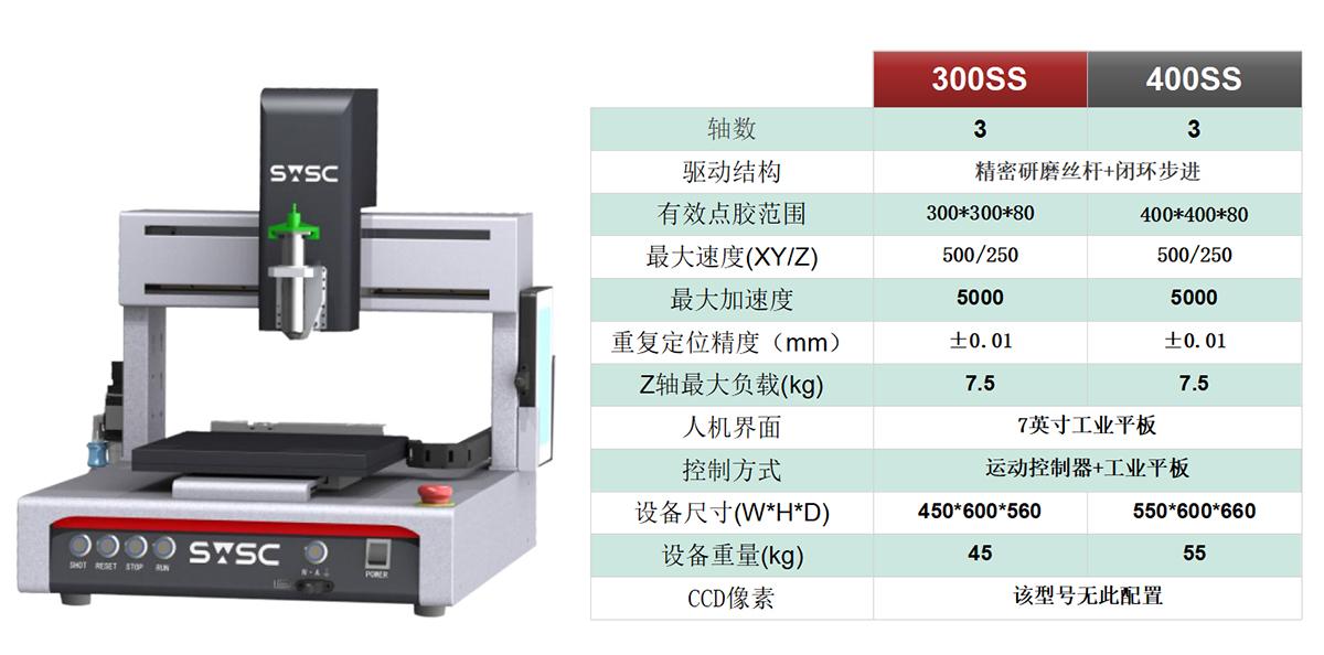 深微智控/SWSC全自动点胶机300SS/400SS