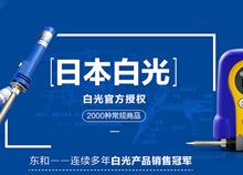 白光/HAKKO-电焊及除锡优良工具