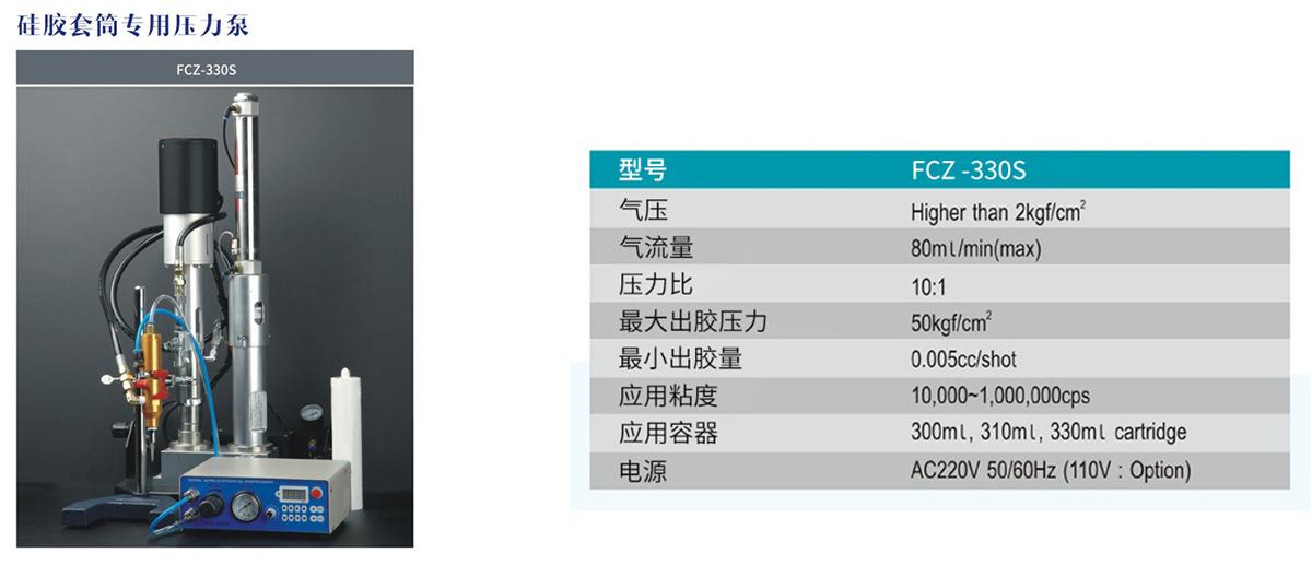 国产硅胶套筒专用压力泵FCZ-330S