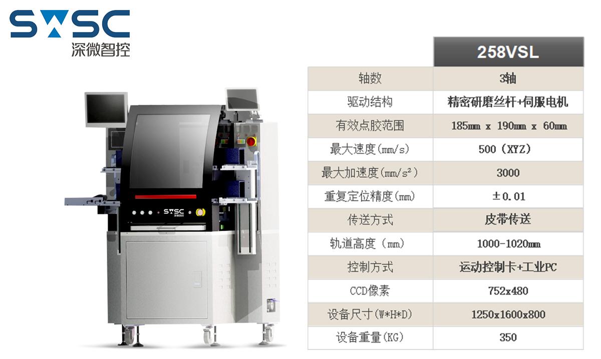 深微智控SWSC 258VSL智能点胶机器人