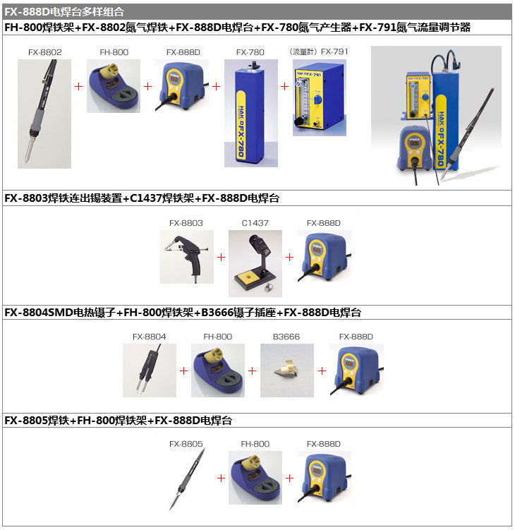 数显电焊台_FX888D-06BY/220V/三芯中国插_白光/HAKKO