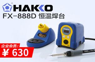 日本白光HAKKO FX-888D 焊台